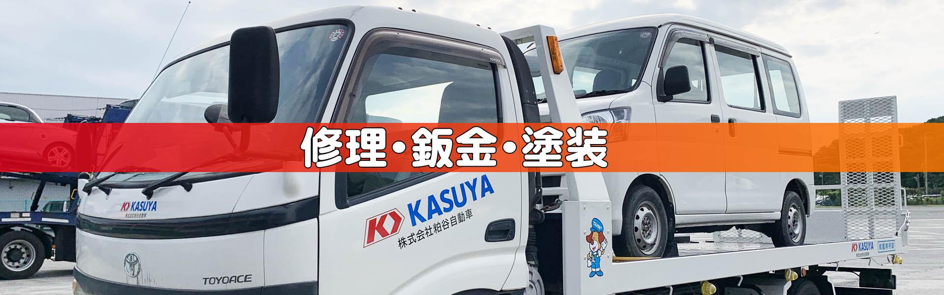 自動車修理、板金、塗装、整備なら埼玉県狭山市の粕谷自動車へ