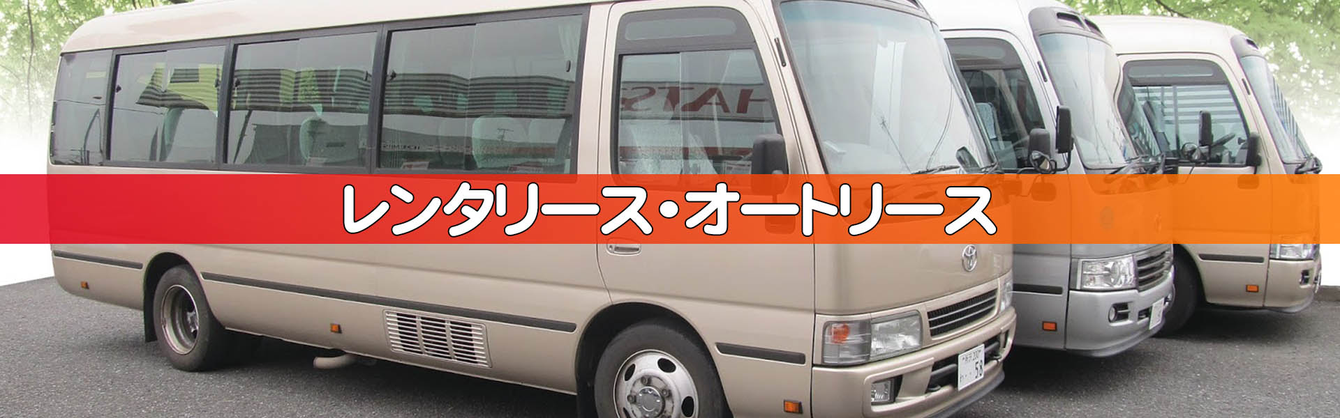マイクロバス、ワゴン車を借りるなら埼玉県狭山市の粕谷自動車のレンタリース、オートリース